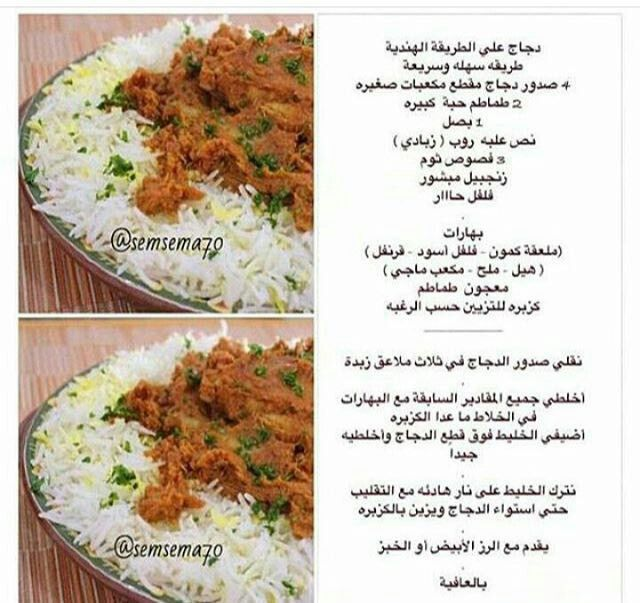 Pin By ميثا محمد يوسف On Indian Food Cookout Food Egyptian Food Indian Food Recipes