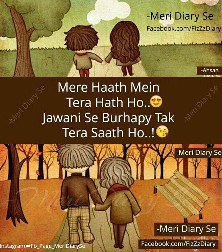 Meri Dairy Se Sad: Beautiful Sad Quotes Meri Dear Diary Se