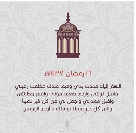 16 Ramadan 1437 H Islamic Art Movie Posters Poster