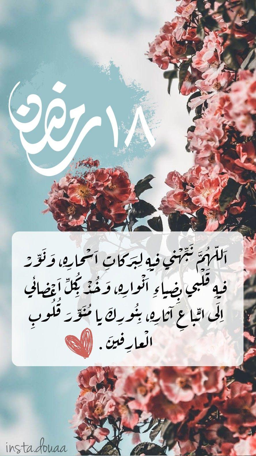 ١٨ رمضان Ramadan Quran Quotes Ramadan Crafts