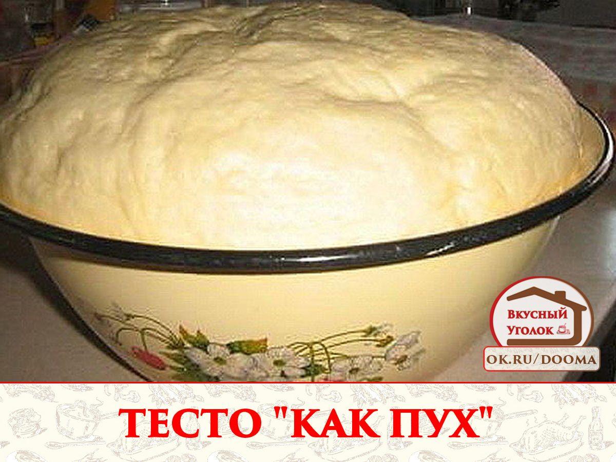 Тесто как пух рецепт