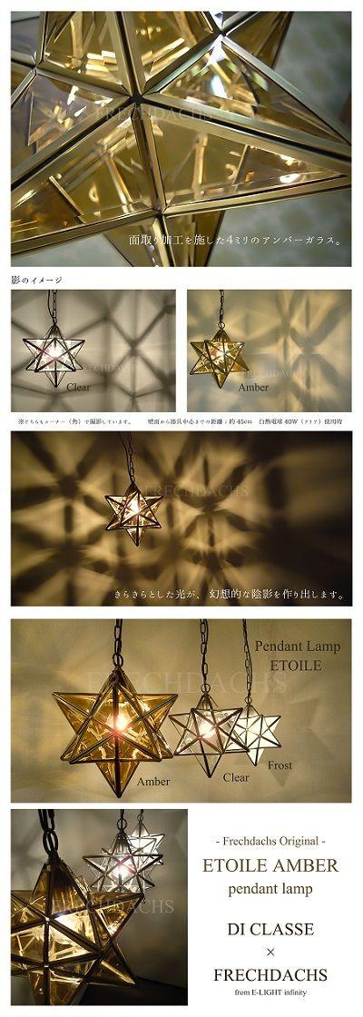 星型 ペンダントライト エトワール etoile フレッヒダックス オリジナルカラー アンバー ディクラッセ インテリア照明 引掛けシーリング対応 ダイニング 寝室 階段 玄関 トイレ 影 おしゃれ フレンチ 星の形
