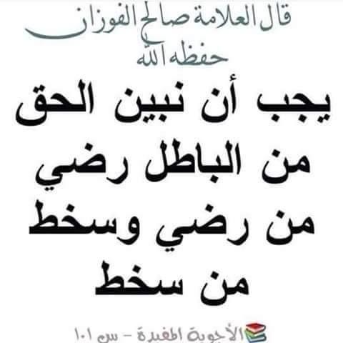 Pin By وائل البراطلي On منهاج النبوة Islam Quran Islam Quran