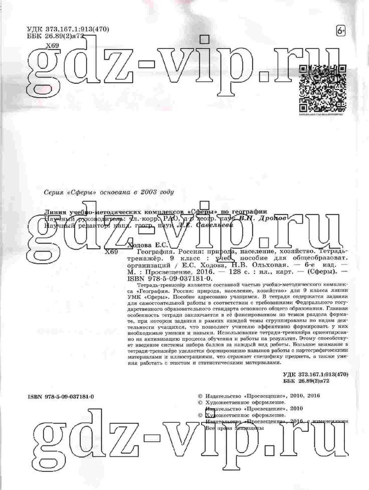 Спиши.ру татарский язык 8 класс