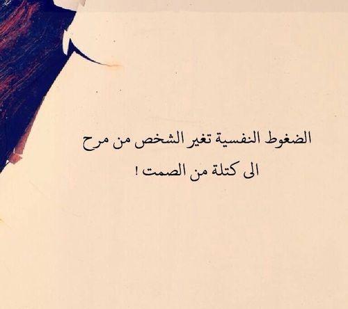 فلا تلومن الصامت لعل له عذرا وانت تلوم Talking Quotes Funny Arabic Quotes Beautiful Arabic Words