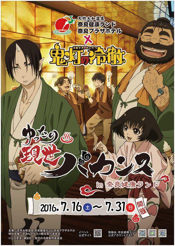 トウィン ミックス 鬼徹垢 Twinmix Hoozuki 2014 Anime Anime Cartoon