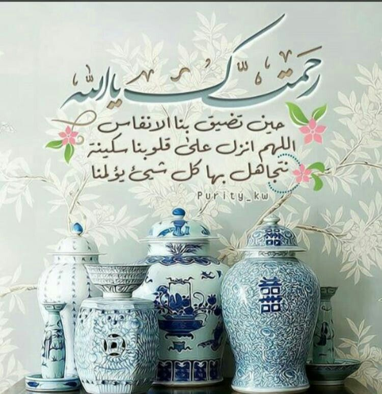 رحمتك يا الله Decorative Jars Home Decor Decor