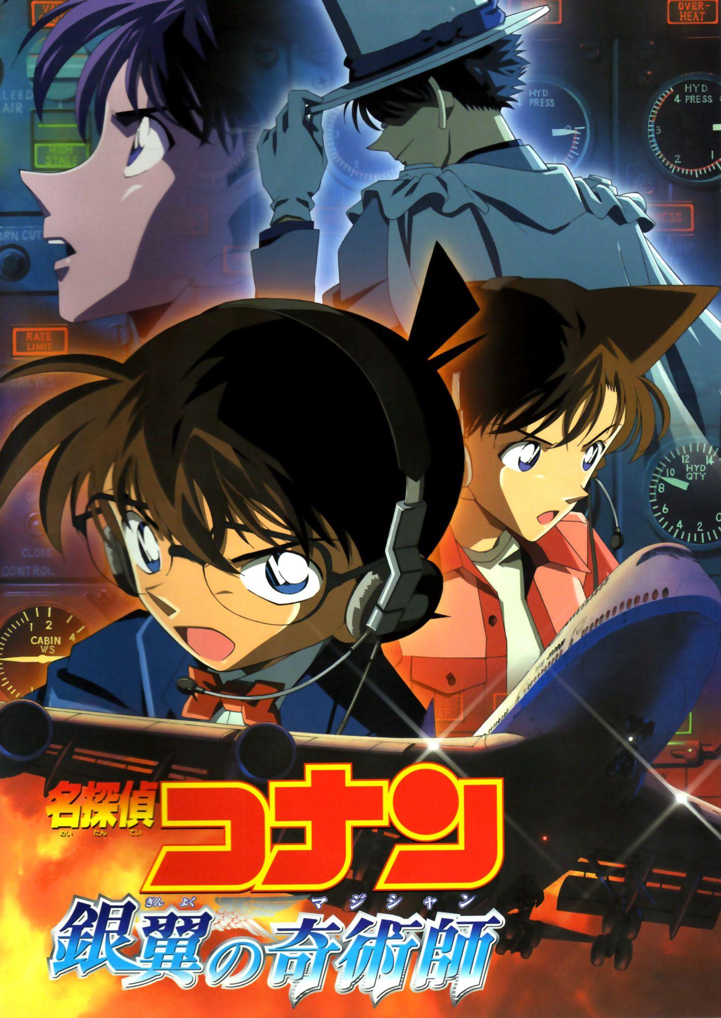 conan movie 8 poster (1418x2000) 刑事, 名探偵コナン