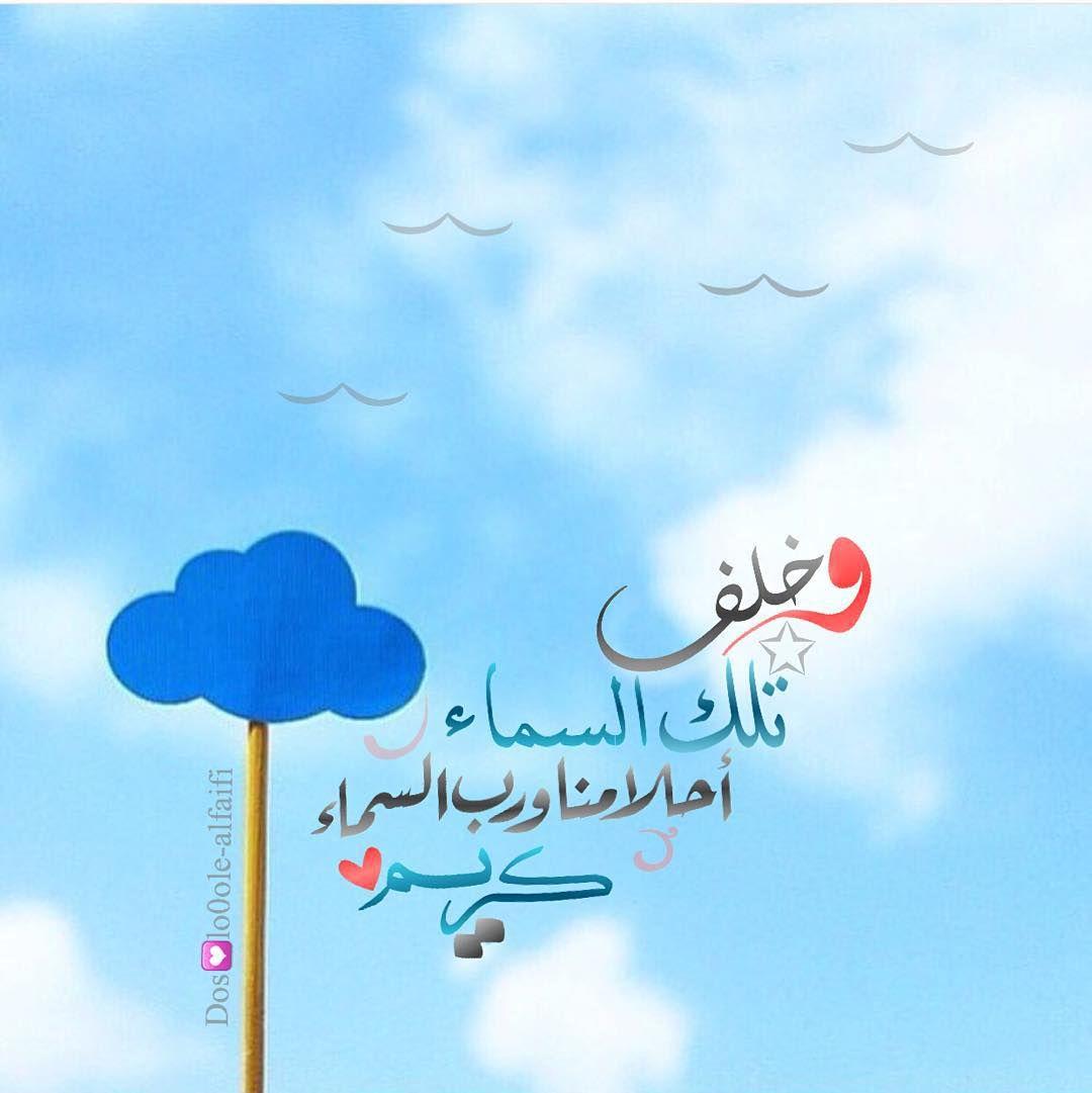 لولوة الدعــوه On Instagram أجمل شعور عندما تتحقق دعوه كنت تدعوها فأكثروا من الدعوات فهي نفع لك Beautiful Arabic Words Cool Words Islamic Quotes Quran