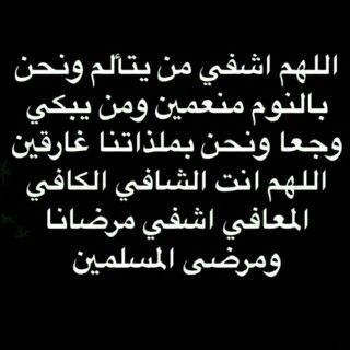 اللهم اشفي مرضانا و مرضى المسلمين آمين Words Quotes Islamic Phrases Quotes For Book Lovers