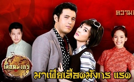 Mafia Luerd Mungkorn: Raed -Kanin, a young playboy, is the