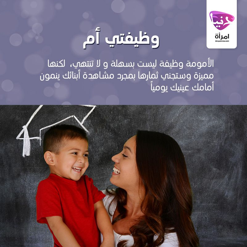 أمومة توفير و اقتصاد عالم المرأة العربية حلول مشاكل المرأة علاقات زوجية Arabic Alphabet For Kids Alphabet For Kids Holy Quran