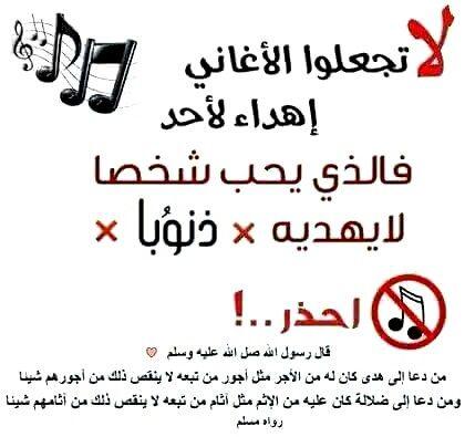 لا تجعلوا الأغاني إهداء لأحد Islamic Quotes Quotes Islam Hadith