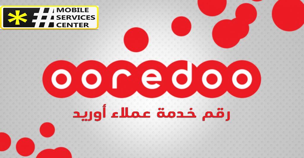 رقم خدمة عملاء اوريدو Company Logo Tech Company Logos Mix Photo