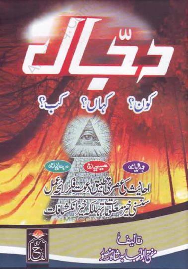 Dajjal History In Urdu Pdf