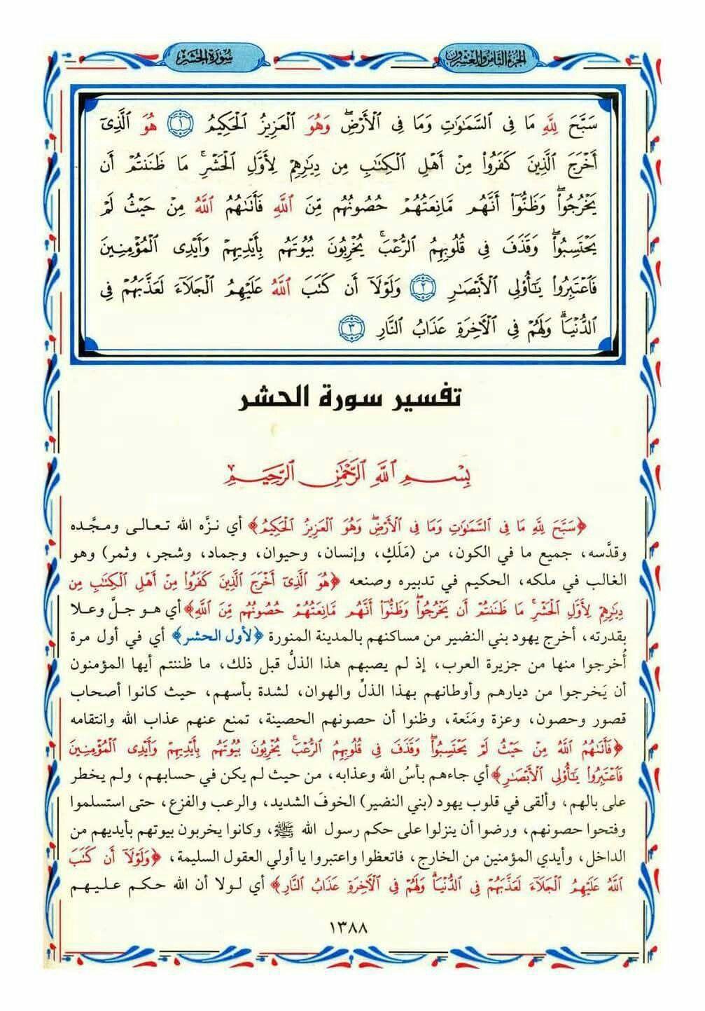Pin By Mohamed Gamal On ٥٩ سورة الحشر Bullet Journal Journal Supplies