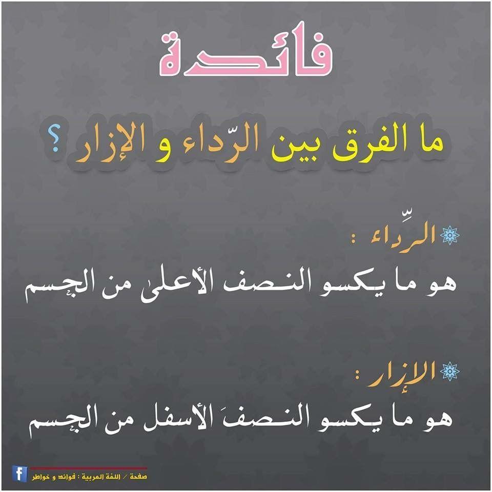الرداء الإزار Writing Words Arabic Language Learning Arabic