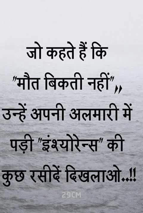 Pin By Uttam Bhagaur On Shayari In Hindi Hindi Quotes Indian Quotes Hindi Quotes On Life