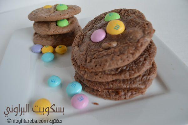 مطبخ مغتربة كوكيز البراوني مغتربة Recipe Food Desserts Biscuits