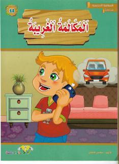 ملفات رقمية قصص عن مدار الوسائلالاعلام Toy Chest Character Blog Posts