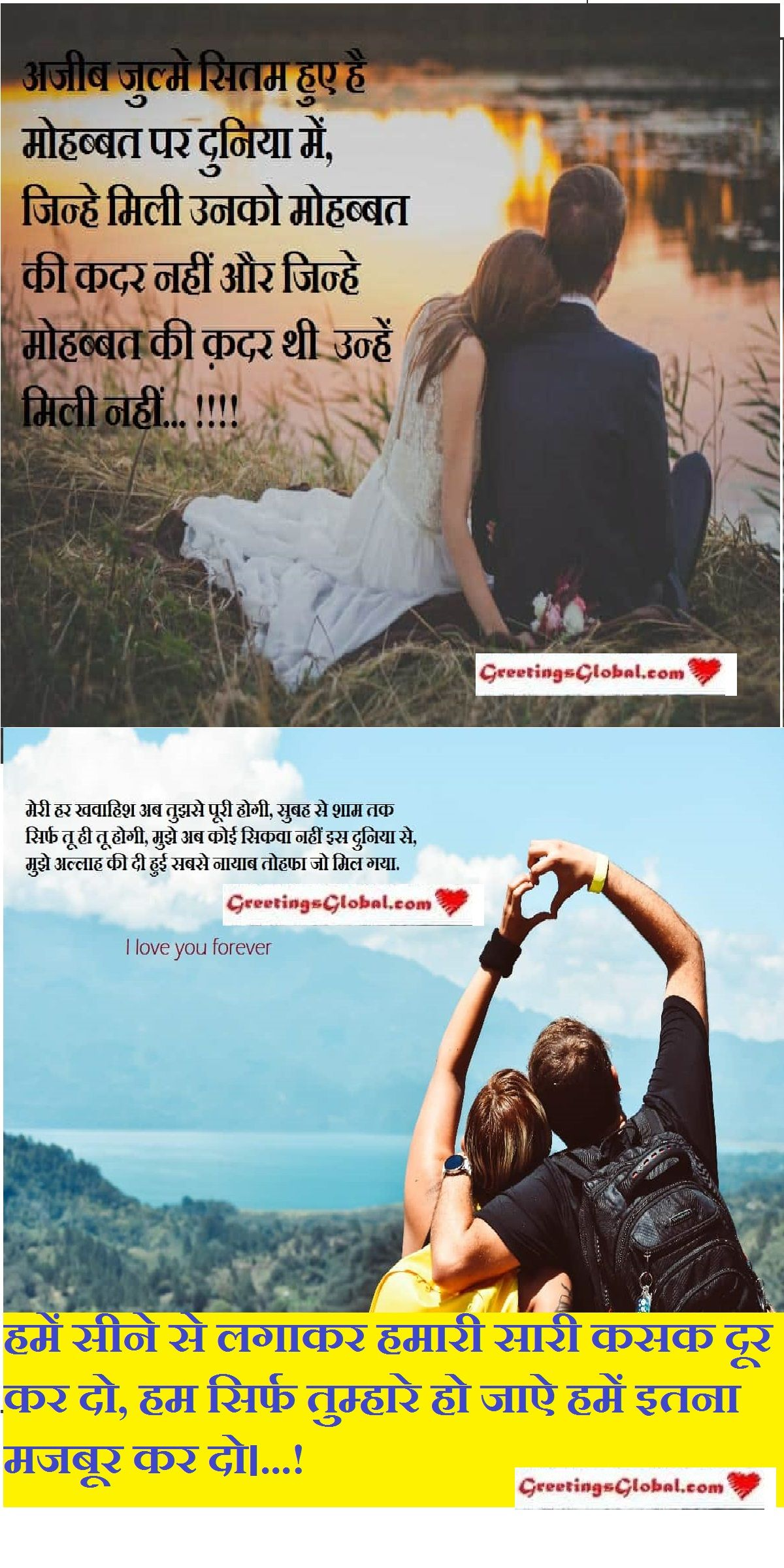 Love Shayari In Hindi For Girlfriend Love Shayari In Hindi For Boyfriend Love Shayari Romantic Hindi Shayari Love Shayari In Hindi