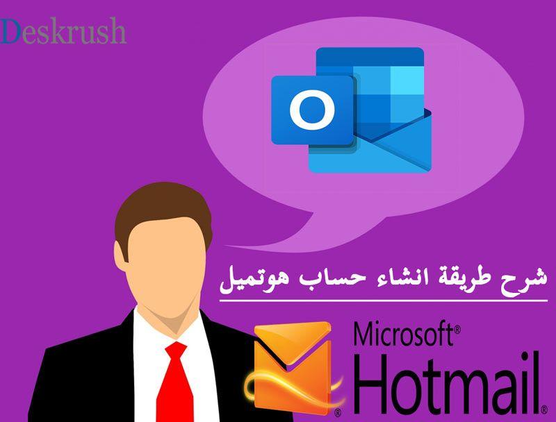 شرح طريقة انشاء حساب هوتميل بطريقة سهلة Hotmail Account