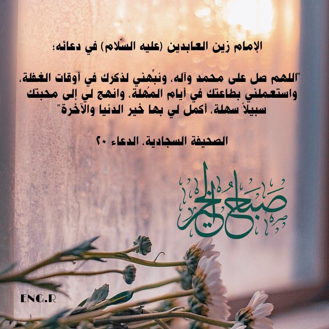 Pin By Eng R On صباح الخير Prophet