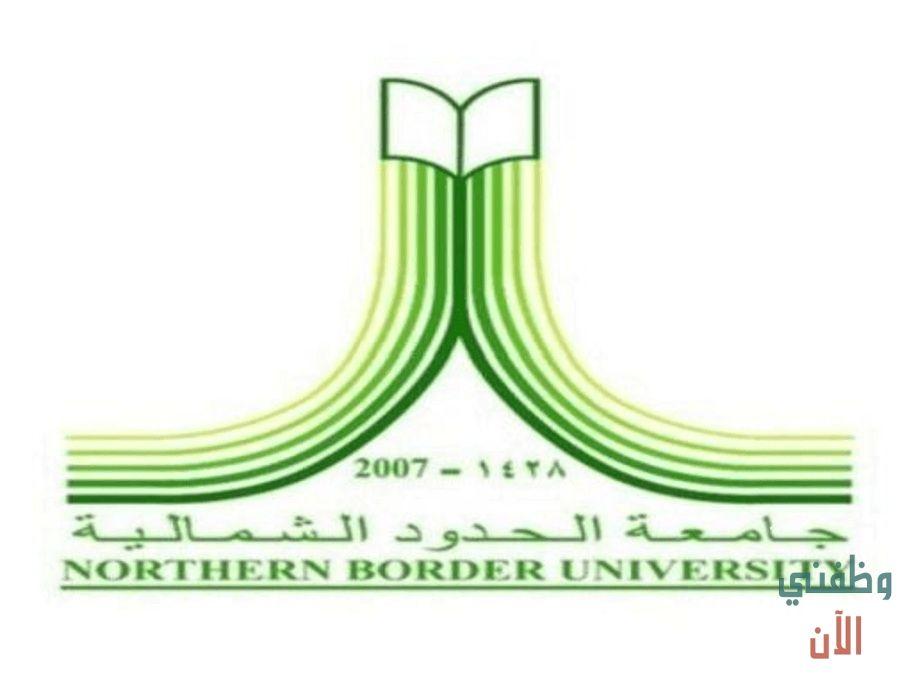 وظائف جامعة الحدود الشمالية