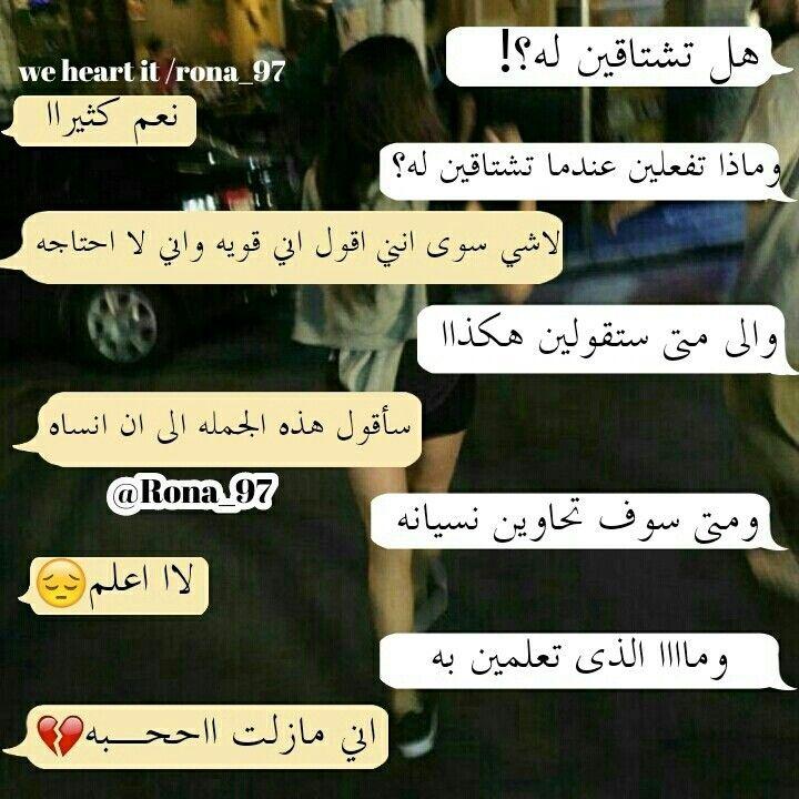 لا زلت احبه Words Quotes Beautiful Arabic Words Morning Love Quotes
