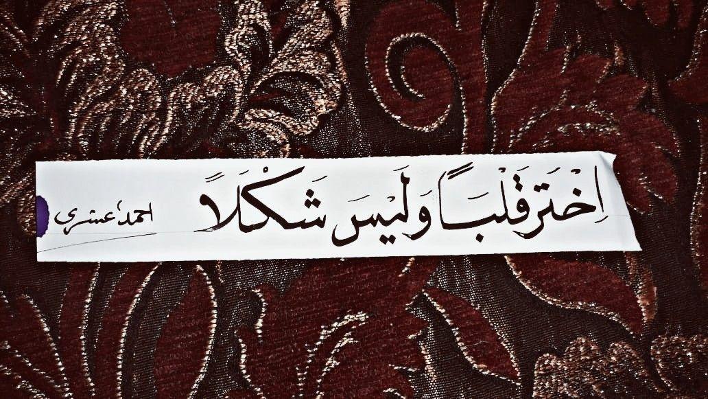 اختر قلبا وليس شكلا Arabic Calligraphy Calligraphy