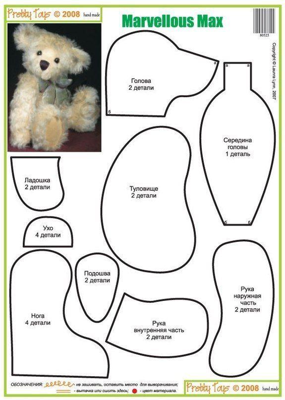 moldes-para-hacer-osos-de-peluche-faciles-1 | manualidades ...