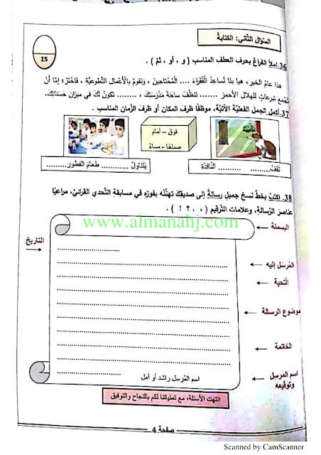 الصف الثاني الفصل الأول لغة عربية 2018 2019 امتحان اللغة العربية 2016 2017 موقع المناهج Arabic Language Arabic Worksheets Language