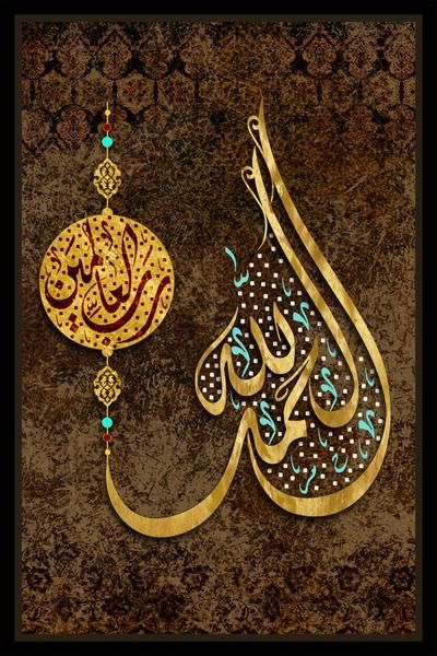 Yepyeni 20 En Guzel Dini Profil Resimleri 2020 Diniresimler Com Islami Sanat Islam Hat Sanati Arap Sanati