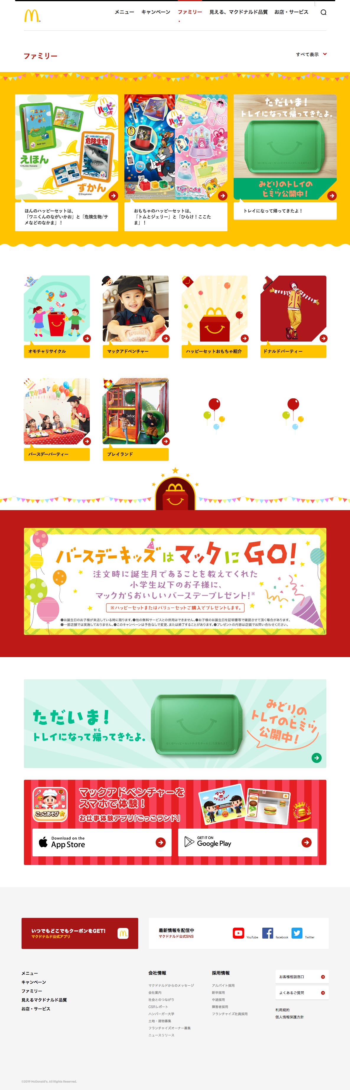 Web Design おしゃれまとめの人気アイデア Pinterest Sachiko Kubo プレイランド マクドナルド