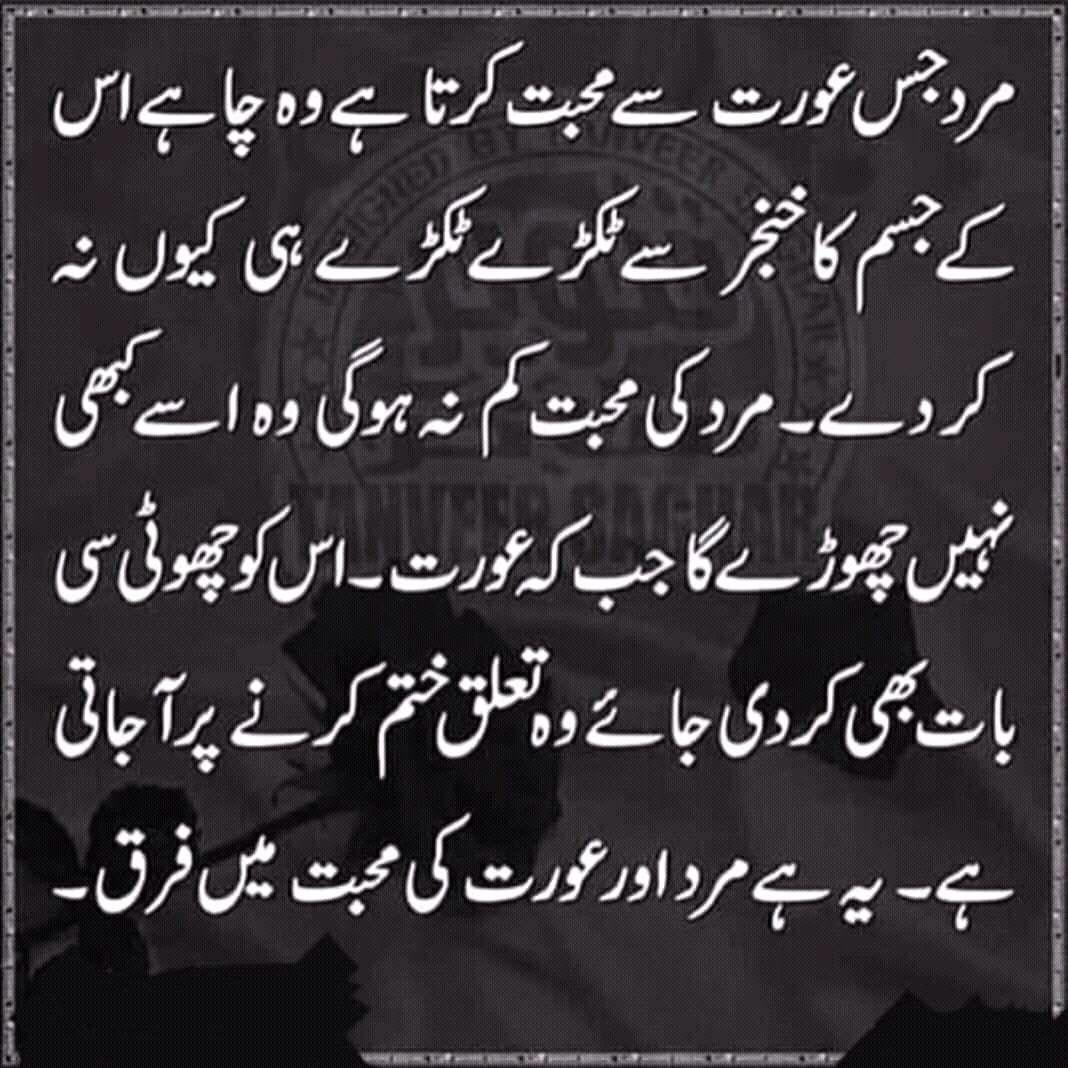 Deep! ️💯 | Urdu quotes, Quotations, Love quotes
