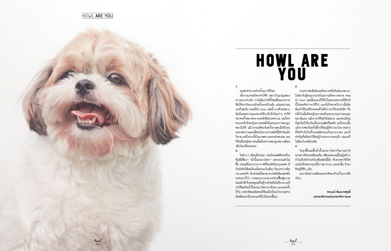 ป กพ นโดย Howl Magazine ใน Howl Magazine Vol 2