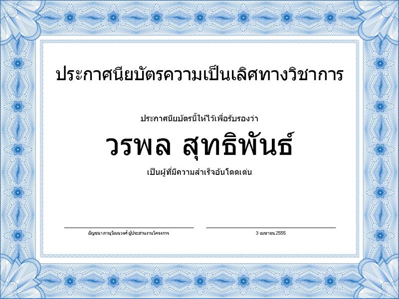 ใบประกาศเกียรติคุณด้านการศึกษา (ขอบสีฟ้าแบบทางการ)