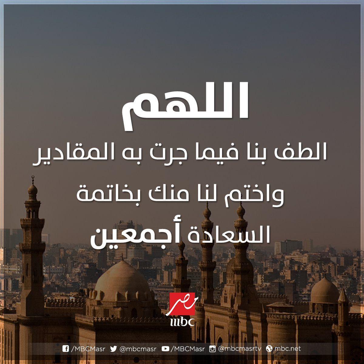 نتيجة بحث الصور عن اللهم الطف بنا فيما جرت به المقادير Deep Words Islam Quran Home Decor Decals