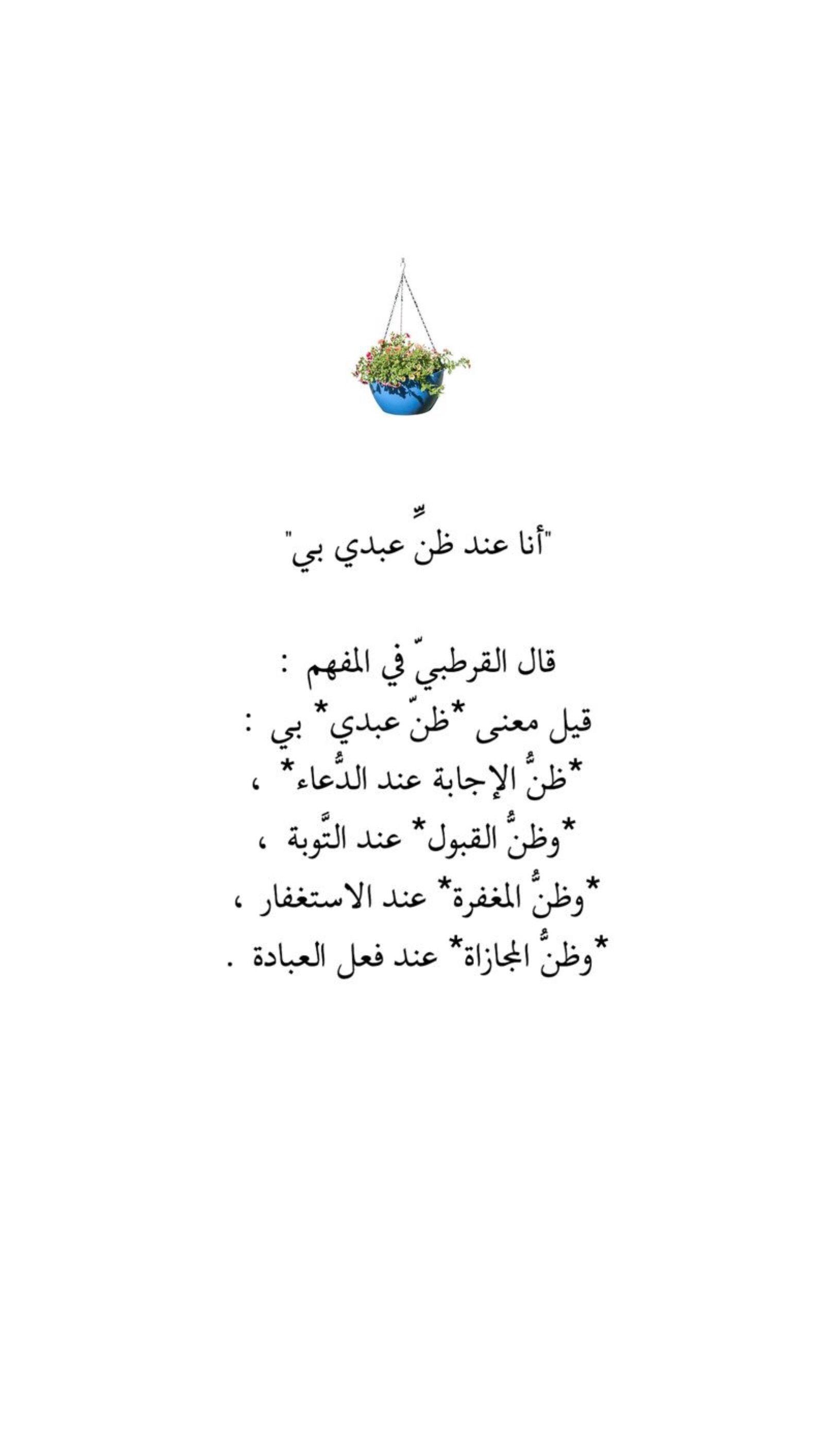 انا عند ظن عبدي بي Islamic Phrases Words Quotes Inspirational Words