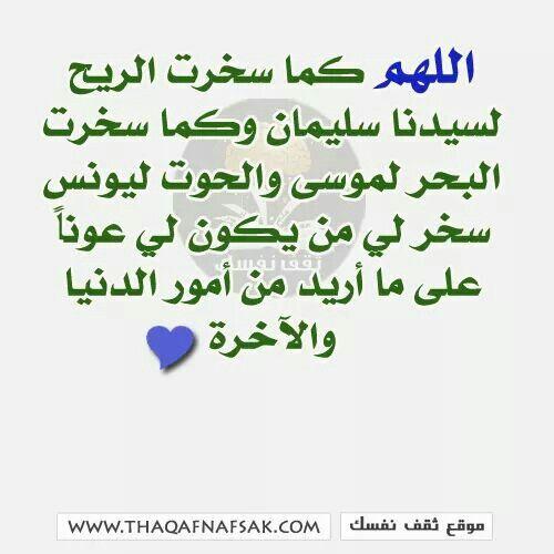 يا رب سخر لنا الخير Math Arabic Calligraphy Ego