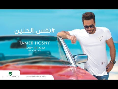 Nafs El Haneen Tamer Hosny English Subtitled نفس الحنين تامر حسني Youtube Music Charts Popular Music Videos Most Popular Music
