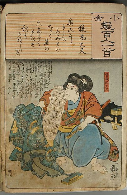 Album Of Ninety Eight Prints From The Series Ogura Imitations Of One Hundred Poems By One Hundred Poets Japan Culture Art Japanese Woodblock Printing Kuniyoshi