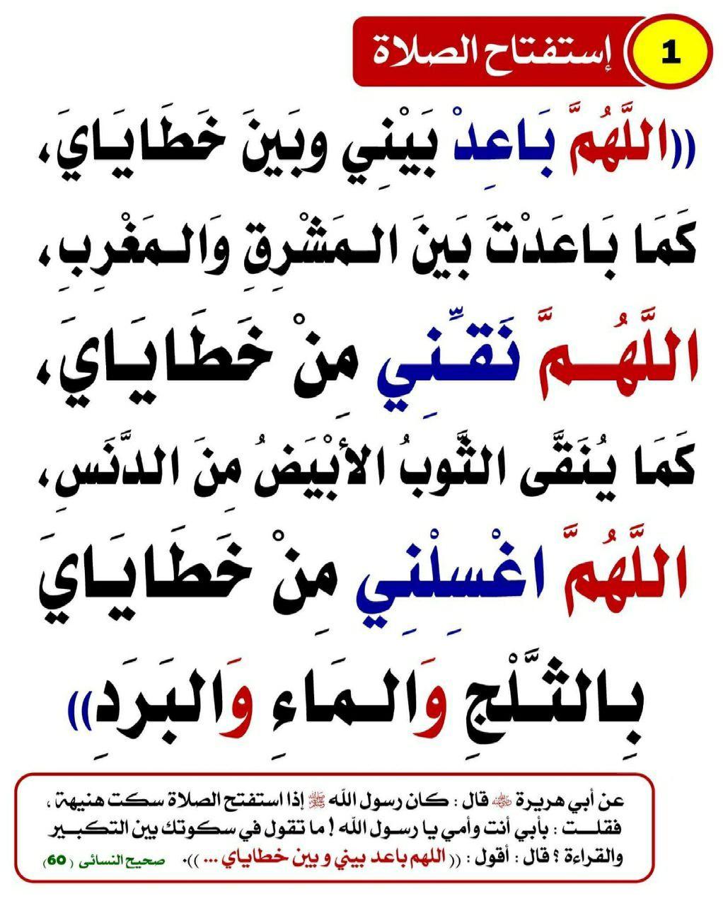Pin By الأثر الجميل On معلومات دينية Islamic Phrases Quran Verses Islam Facts