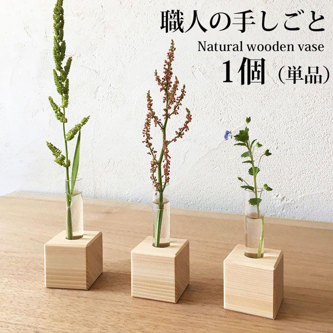 【ポイント10倍】 【送料無料】 一輪挿し おしゃれ 北欧 小さい 花瓶 試 #RakutenIchiba #楽天