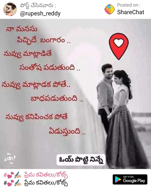 Telugu Love Quotes Love Quotes Love Quotes In Telugu Quotes
