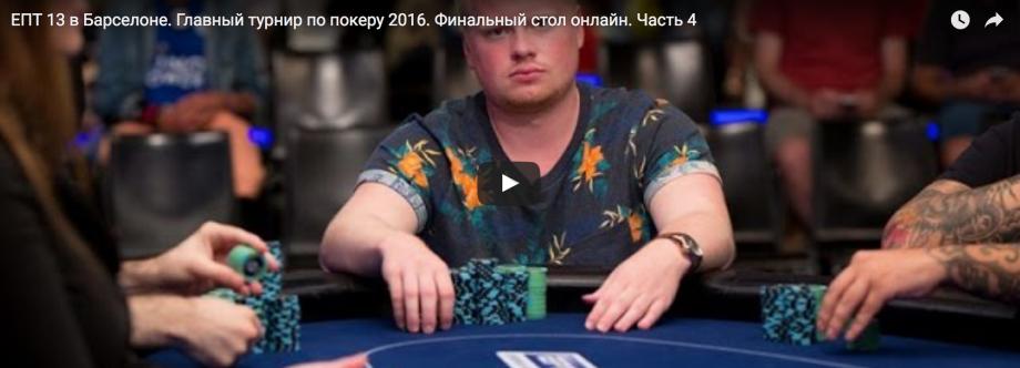 Финал онлайн покер азартные игры в казино онлайн