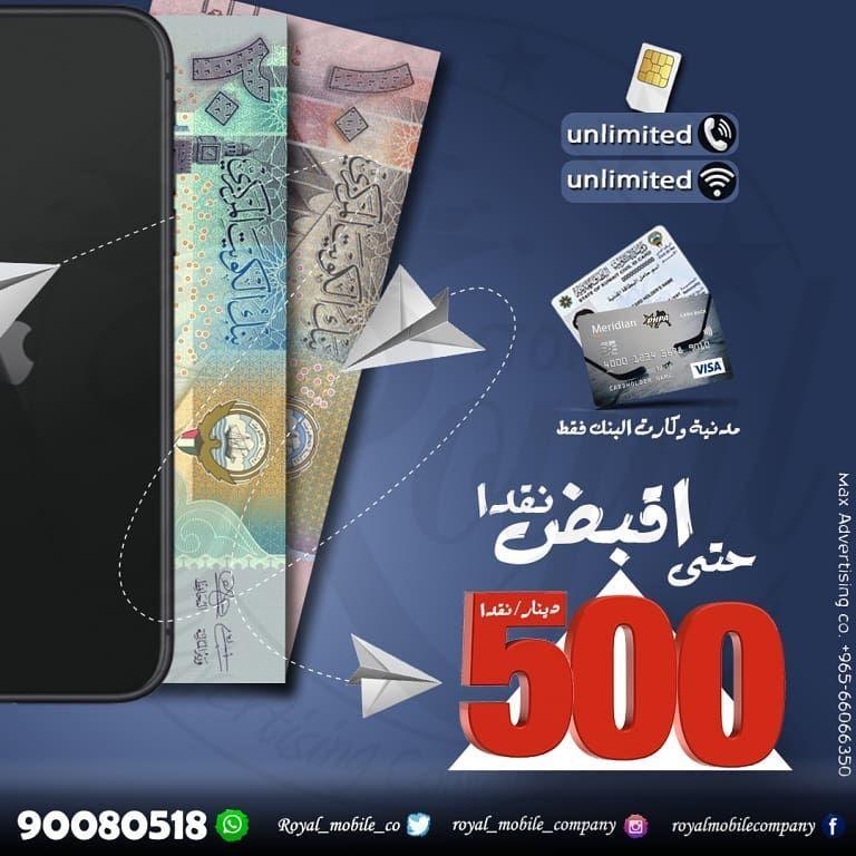 Royal Mobile Offers Kuwaity Kuwaityat Kuwaityen Kuwaityiat Kuwaitya Kuwaityoga Kuwaitygirls Kuwaityinstagram Kuwa Mobile Offers Kuwait City Book Cover