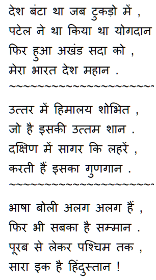 Republic Day Poem In Hindi 26 January Republic Day Of India