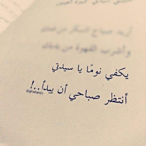 لقد ارهقني انتظار اشارقتك ف معك لا احد يكترث للشمس Quotes For Book Lovers Love Smile Quotes Love Quotes Photos