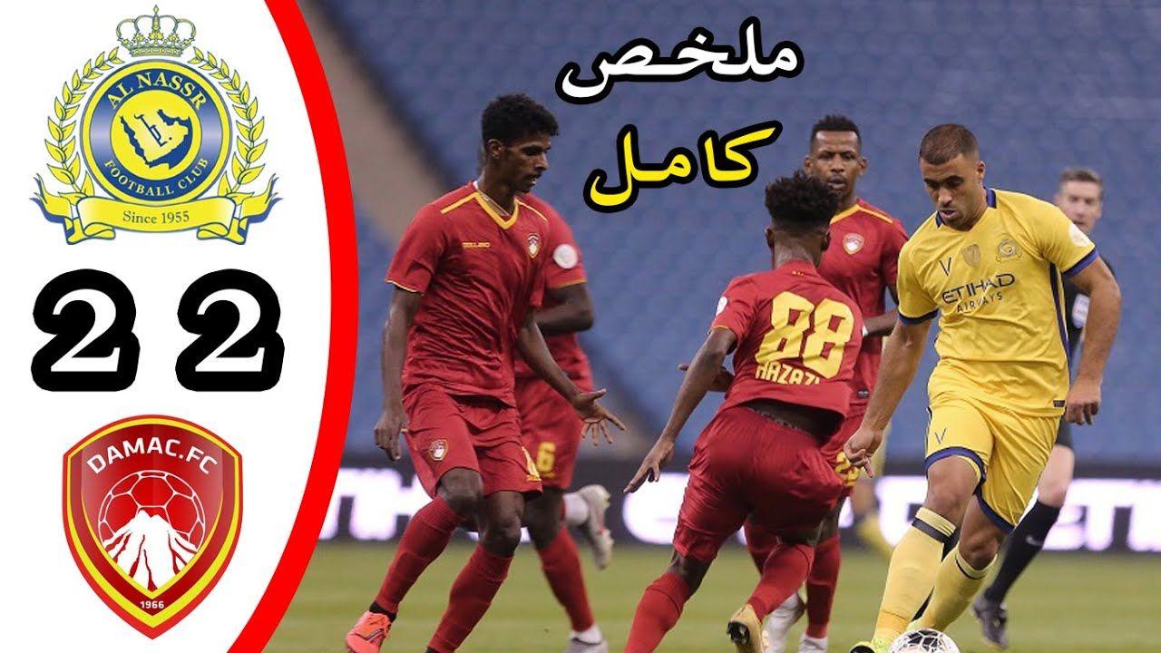 اهداف مباراة النصر وضمك في الدوري السعودي Baseball Cards Football Clu